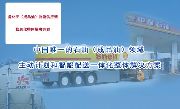 危化品(成品油)物流供应链信息化解决方案